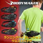 (パケット便送料無料)BODYMAKER(ボディメーカー)ランニングハイドレーションウエストバッグ (マラソン/ポーチ/吸水)