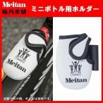 (パケット便200円可能)Meitan(メイタン) ミニボトル用ホルダー(梅丹本舗/自転車/ツールド/マラソン/補給/給水)