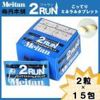 送料無料・メイタン 2RUN(ツゥラン)・2粒×15包入り Meitan(梅丹本舗)【自転車/マラソン/ランニング】 5612