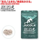 (パケット便送料無料)【送料無料】JUCOLA(ジャコラ)コラーゲン2 パワー 軟骨修復・再生サプリ【コラーゲン/グルコサミン/ヒアルロン酸】