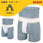 (パケット便送料無料)D&M 相撲用サポーター 99(相撲/アンダーウエア/日本製)