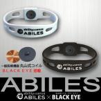 ABILES PLUS(アビリス プラス)ブレスレット アンクレット BLACK EYE搭載モデル 丸山式(送料無料)