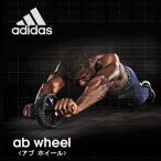 adidas(アディダス)アブホイール【筋力アップ/筋トレ/体幹/全身】ADAC-11404