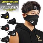 BODYMAKER (ボディメーカー) BM スポーツ マスク AI036 フェイスマスク フェイスガード フィットネス トレーニング ランニング (パケット便送料無料)