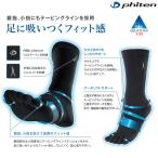 ショッピングソックス (パケット便送料無料)phiten(ファイテン)アクアチタンソックスX10 アースモデル 5本指タイプ セミロング al922