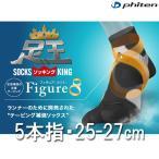 ショッピングソックス (パケット便送料無料)phiten(ファイテン)足王(ソッキング) 5本指タイプ メンズ/25-27cm al9m