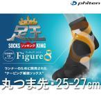 ショッピングソックス (パケット便送料無料)phiten(ファイテン)足王(ソッキング) 丸つま先タイプ メンズ al9mm