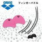 (パケット便送料無料)arena(アリーナ)フィンガーパドル ARN-4436(スイミング/水泳/競泳/水かき/練習)
