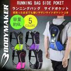 【送料無料】BODYMAKER(ボディメーカー)ランニングバッグ サイドポケット 6L【リュック/トレイル/自転車】BR011