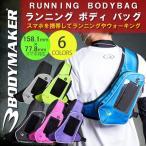 (パケット便送料無料)BODYMAKER(ボディメーカー)ランニングボディバッグ BR015 ランニングバッグ/スマホホルダー