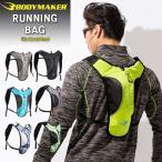 BODYMAKER(ボディメーカー) ランニング マラソン バックパック ボディバッグ ランニングバッグ BR039/BR044