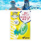 (パケット便200円可能)VIEW(ビュー) 水泳用 耳栓 EP408J (子供用/スイミング/耳せん/イヤープラグ/日本製)