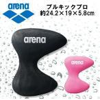 arena(アリーナ)プルキックプロ FAR-6926(プルブイ/競泳/水泳/練習/トレーニング)