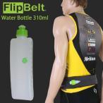 FlipBelt(フリップベルト) ウォーターボトル 310ml(ウエストバッグ/ポーチ/小物入れ/ランニング/自転車)