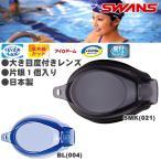 SWANS(スワンズ)近視専用度付レンズ(大きめレンズ)【水中めがね/ゴーグル】FCL-X1