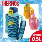 THERMOS(サーモス)NIKE ハイドレーションボトル 500ml【ナイキ/水筒/ボトル/保冷】FFB-500FN