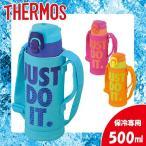 THERMOS(サーモス)NIKE ハイドレーションボトル 500ml FFB501FN(ナイキ/水筒/ボトル/保冷)