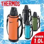THERMOS(サーモス)NIKE ハイドレーションボトル 1L【ナイキ/水筒/ボトル/保冷】FFC-1002FN