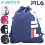 FILA フィラ 軽量プールバッグ ナップサック 水泳授業/ジム/アウトドア 男女兼用 FL-0015(パケット便送料無料)