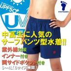 FOOTMARK(フットマーク)男子・サーフパンツ・インナー付(スクール水着)UVカット/UPF50+ 108580(パケット便送料無料)