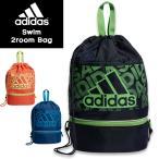 adidas (アディダス) 2ルーム スイム バッグ FTM30 水泳バッグ スイミング プールバッグ (パケット便送料無料)