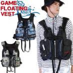 FINE JAPAN(ファインジャパン) ゲームフローティングベスト FV6008(釣り/フィッシング用ライフジャケット)