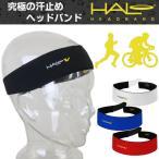 ショッピングhalo (パケット便送料無料)Halo(ヘイロ)HALOV マジックテープタイプ H0012(吸汗速乾/汗止め/ヘッドバンド/男女兼用)