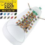 COOLKNOT(クールノット) 結ばなくてもいい靴ひも ニュー カラー M/Lサイズ 靴紐/シューレース/ラン/仕事/子供/大人(パケット便送料無料)