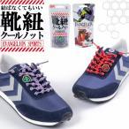 COOLKNOT(クールノット)  結ばなくてもいい靴ひも エヴァンゲリオン モデル EVANGELION エバ コラボ 公式 靴紐 シューレース (パケット便送料無料)