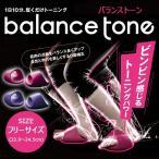 balance tone(バランストーン)ピンク/パープル(美脚エクササイズ/O脚補正/男女兼用)