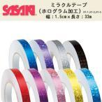 (パケット便200円可能)SASAKI(ササキ)カラーミ...