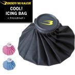 (パケット便送料無料)BODYMAKER(ボディメーカー)アイシングバッグ(氷嚢)【氷のう 応急処置 疲労回復 リハビリ】ICEB3