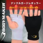 BODYMAKER(ボディメーカー)ナックルガードレギュラー KD007(けが防止/ハンドガード/拳サポーター)(パケット便送料無料)