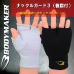 BODYMAKER(ボディメーカー)ナックルガード3 KD008(親指付)(けが防止/ハンドガード/拳サポーター)(パケット便送料無料)