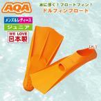 AQA(エーキューエー)ドルフィンフロート KF-2091G(メンズ/レディース/ジュニア/フィン/足ひれ/水泳)