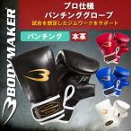 BODYMAKER(ボディメーカー)プロ仕様パンチンググローブ(ベロクロ)(キック/武道/ボクシング/格闘技)