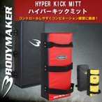 BODYMAKER(ボディメーカー)ハイパーキックミット【キックボクシング/格闘技】KM012