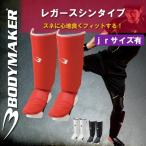 BODYMAKER(ボディメーカー)レガースシンタイプ (空手/武道/格闘技/スパーリング/キックボクシング)