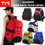ショッピングバック TYR(ティア) ALLIANCE TEAM BACK PACK-JAPAN(バックパック/リュック/遠征/ジム/大会)