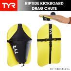 (パケット便200円可能)TYR(ティア) RIPTIDE KICKBOARD DRAG CHUTE (ビート板/競泳/水泳/練習/筋トレ/トレーニング)