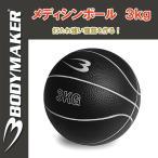 BODYMAKER(ボディメーカー)メディシンボール 3kg【トレーニング/腹筋/筋トレ】MBG23