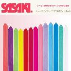 (パケット便200円可能)SASAKI(ササキ)レーヨンジュニアリボン(4m)【リボン/新体操/R.G./ジュニア】MJ714
