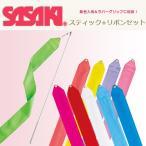 SASAKI(ササキ)スティック+リボンセット【帯状布/新体操/R.G./ジュニア/女子】MJ760S