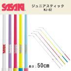 SASAKI(ササキ)ジュニアスティック MJ-82(リボン/新体操/ジュニア用)
