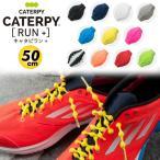 【メール便送料無料】CATERPYRUN(キャタピラン)結ばない靴ひも 50cm【ランニング/マラソン/伸縮型靴紐】N507