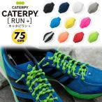 【メール便送料無料】CATERPYRUN(キャタピラン)結ばない靴ひも 75cm【ランニング/マラソン/伸縮型靴紐】N757