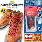 (パケット便送料無料)CATERPYRUN(キャタピラン)キャタピーアスリート 結ばない靴ひも 85cm N85-87(シューレース/ハイカット)