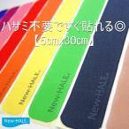 (パケット便送料無料)New-Hale(ニューハレ)Iテープ 5cmx30cm・6枚入り 11色(全身のさまなざまな筋肉や関節に)001-i-tape30