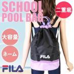 ショッピングプールバッグ 女の子 (パケット便送料無料)FILA(フィラ)スクール対応・女の子 プールバッグ 2重底 スイムバッグ 128-535