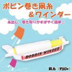 (パケット便200円可能)BOBBIN WINDER(ボビンワインダー) ボビン巻き凧糸&ワインダー (凧糸 / 凧あげ)